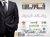 فوربس المصرية تقدم خدمات الوظائف بالبنوك