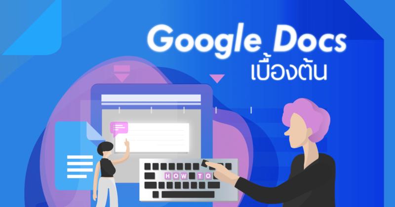 สร้างงานเอกสารด้วยโปรแกรมฟรี Google Docs  และการเขียน Resume ให้ปัง