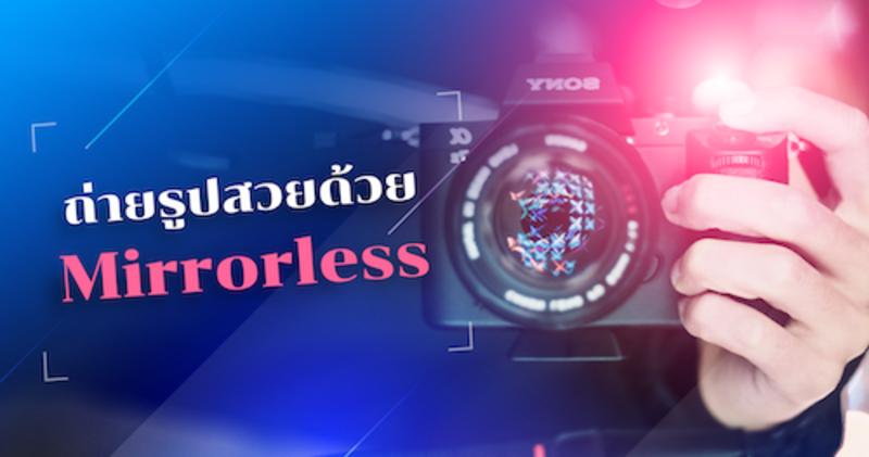 เรียนถ่ายรูปสวยด้วยกล้อง Mirrorless + Lightroom ปรับโทนสีด้วยตัวเอง