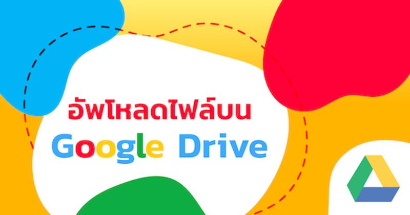 อัพโหลดไฟล์ Online ฟรี! บน Google Drive