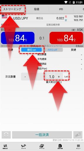 外為ジャパンスマホ画面3.png