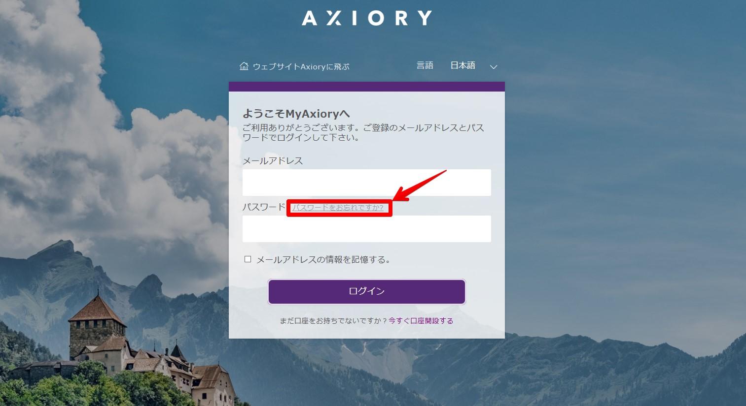 Axioryのログイン画面1