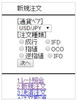 携帯Web取引システムのスクリーンショット