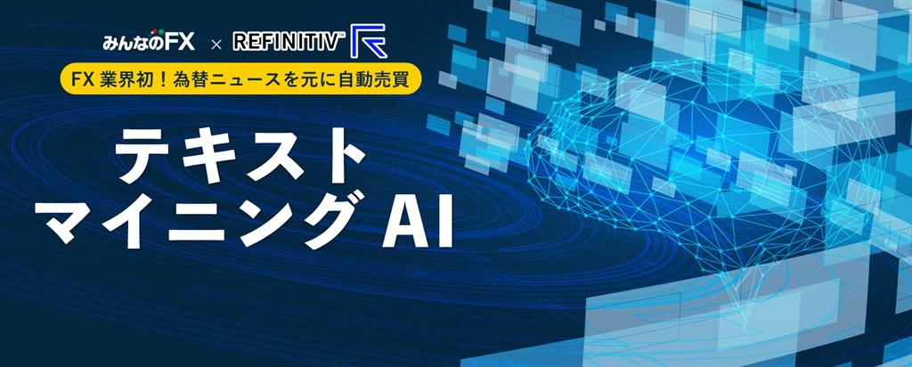 テキストマイニングAIの宣材写真
