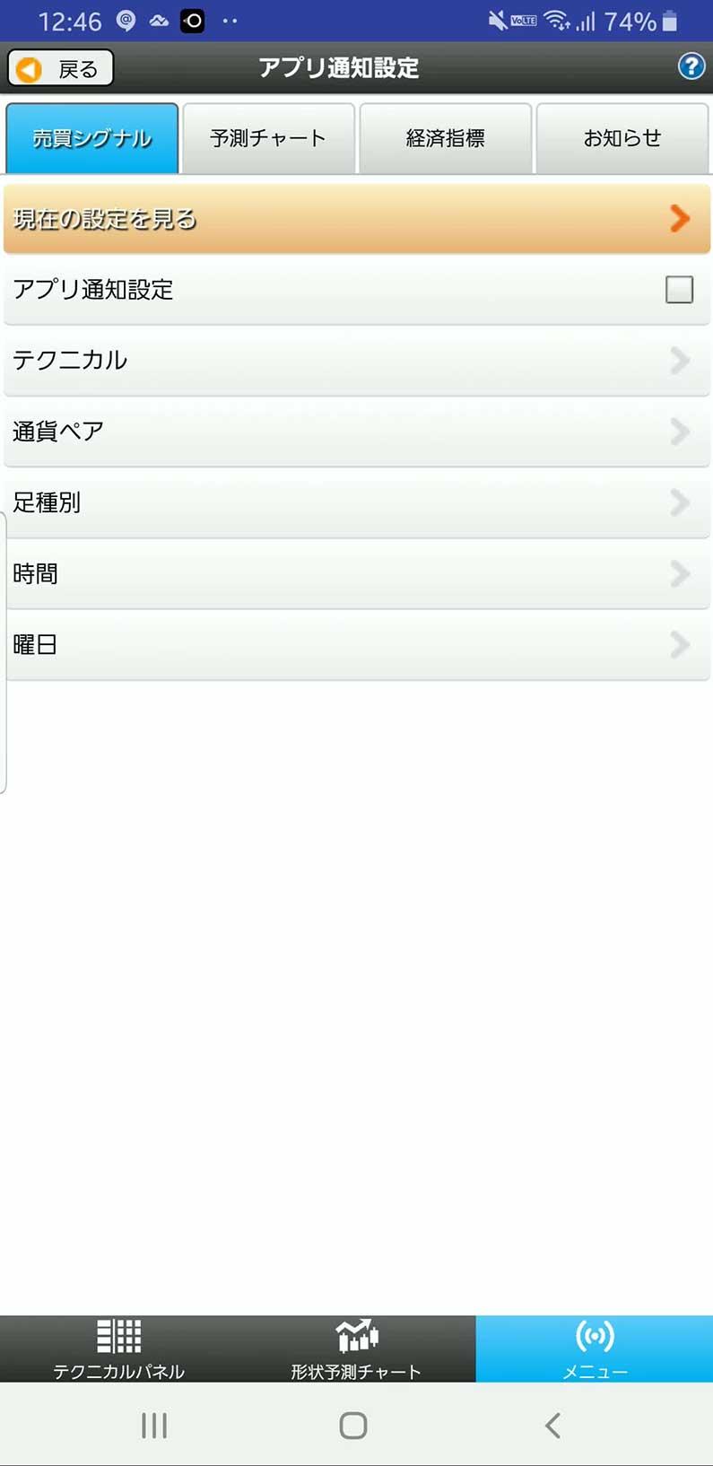 JNB-FX PLUSの「テクニカるナビ」でのアプリ内通知一覧