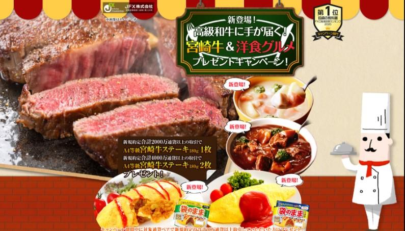 宮崎牛&洋食グルメプレゼントキャンペーンの宣材写真