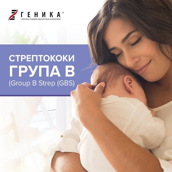 Превенция на GBS при новородени-image-preview