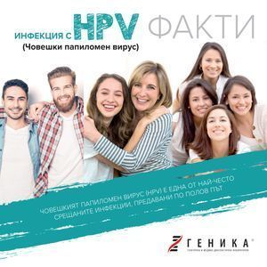 HPV факти-image-preview