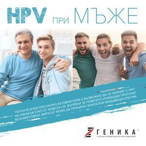 HPV and men's health-image-preview