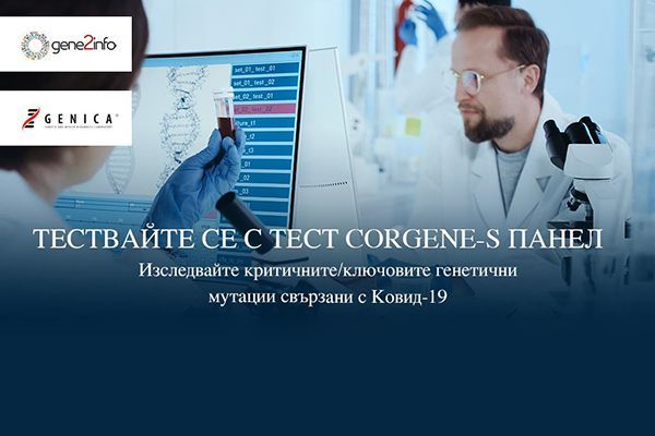 Генетичен панел CorGene-S-image-preview