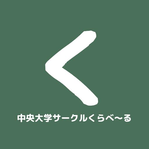 中央大学サークルくらべ〜る