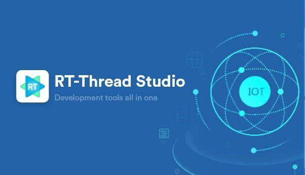/on-rt-thread-studio-ide-9cs3tum feature image