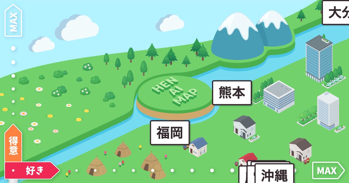 らばんじん(ネコのすがた)さんの九州へんあいマップ