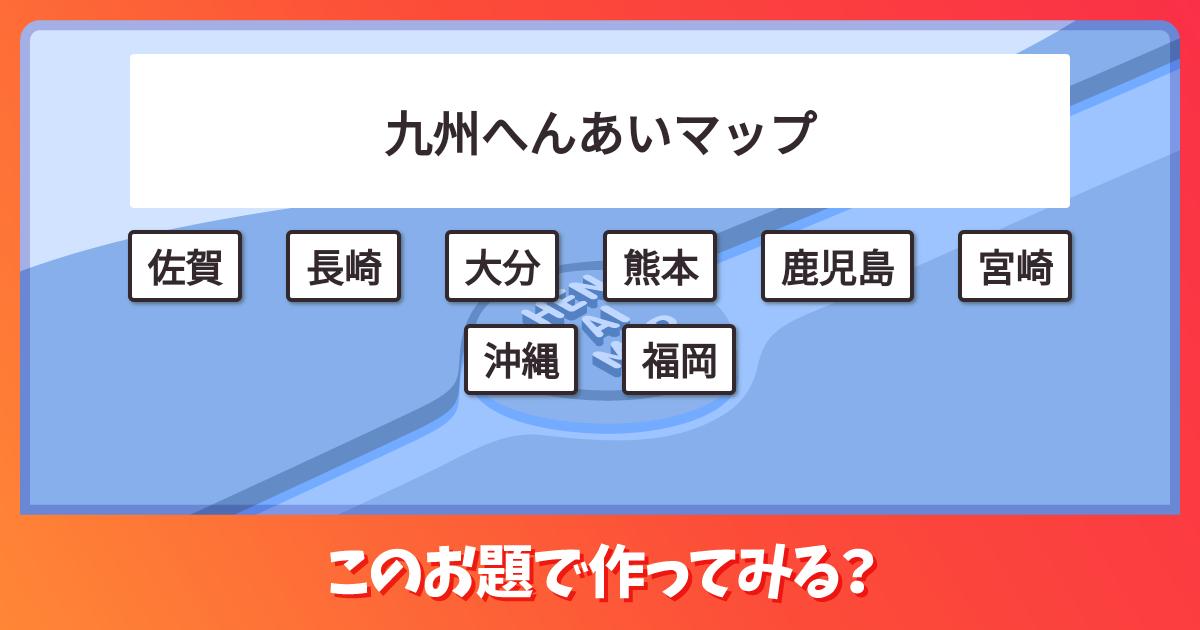 九州へんあいマップ