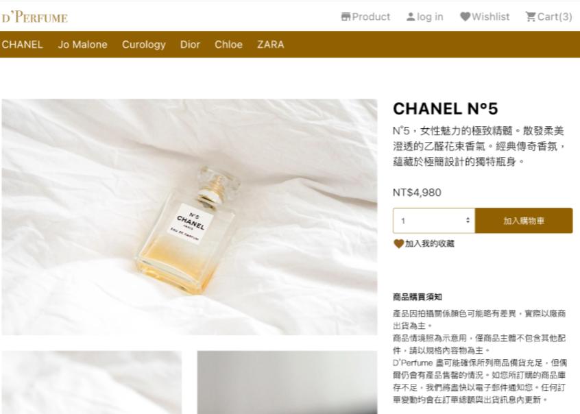香水電商頁面