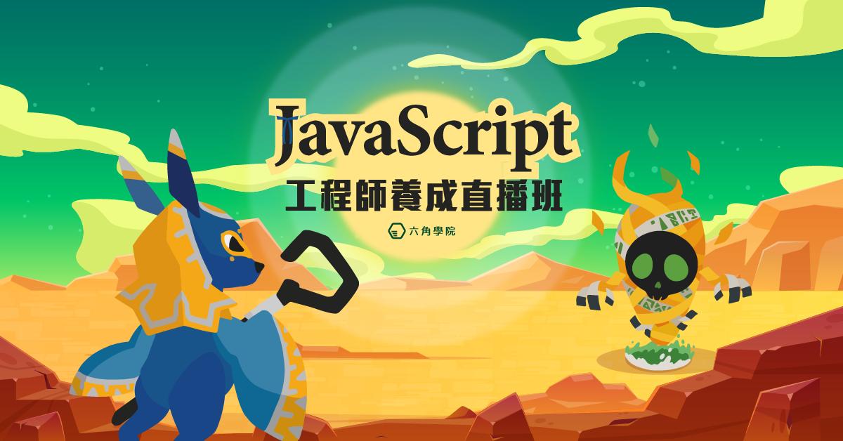 JavaScript 工程師養成直播班首圖