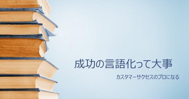 成功の言語化.jpg