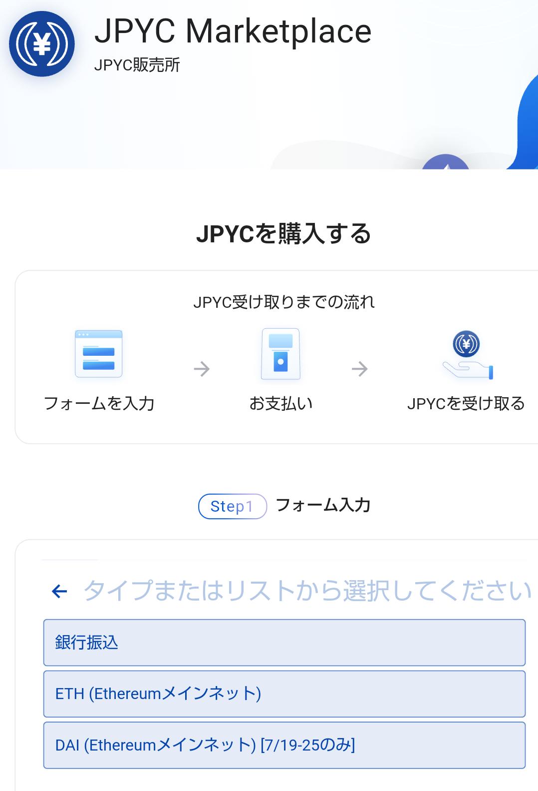 JPYC販売所