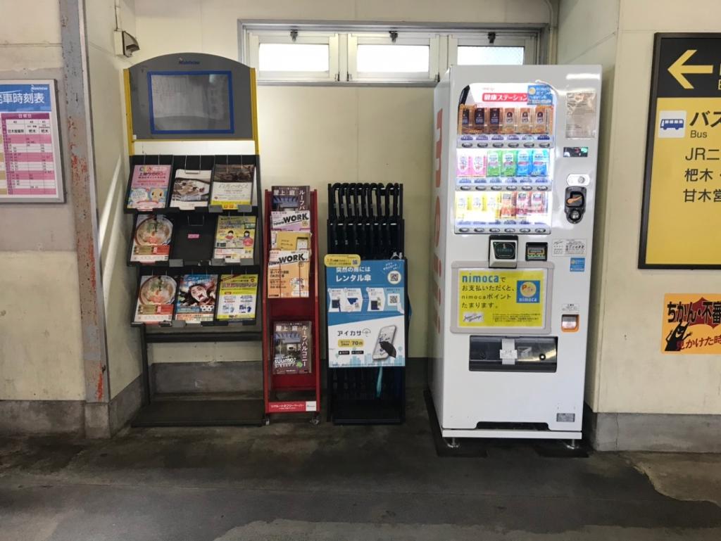 アイカサ 朝倉街道 改札外