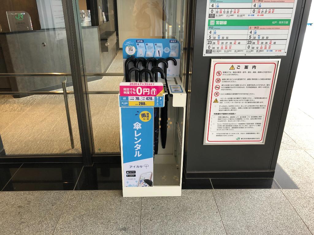 アイカサ JR上野駅 公園口(公園改札外)