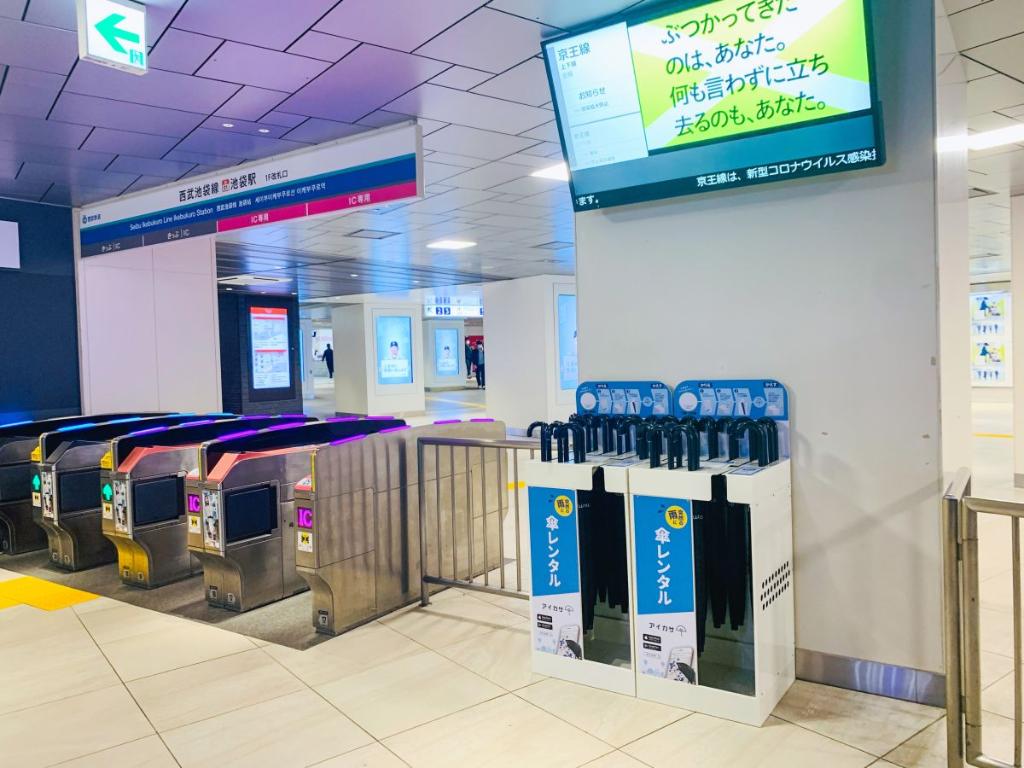 アイカサ 池袋駅西武口改札付近