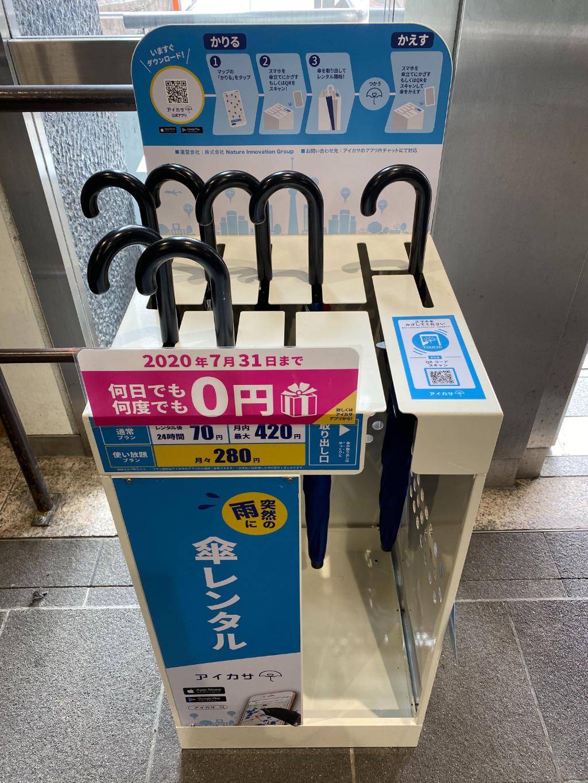 アイカサ 大宮駅西口