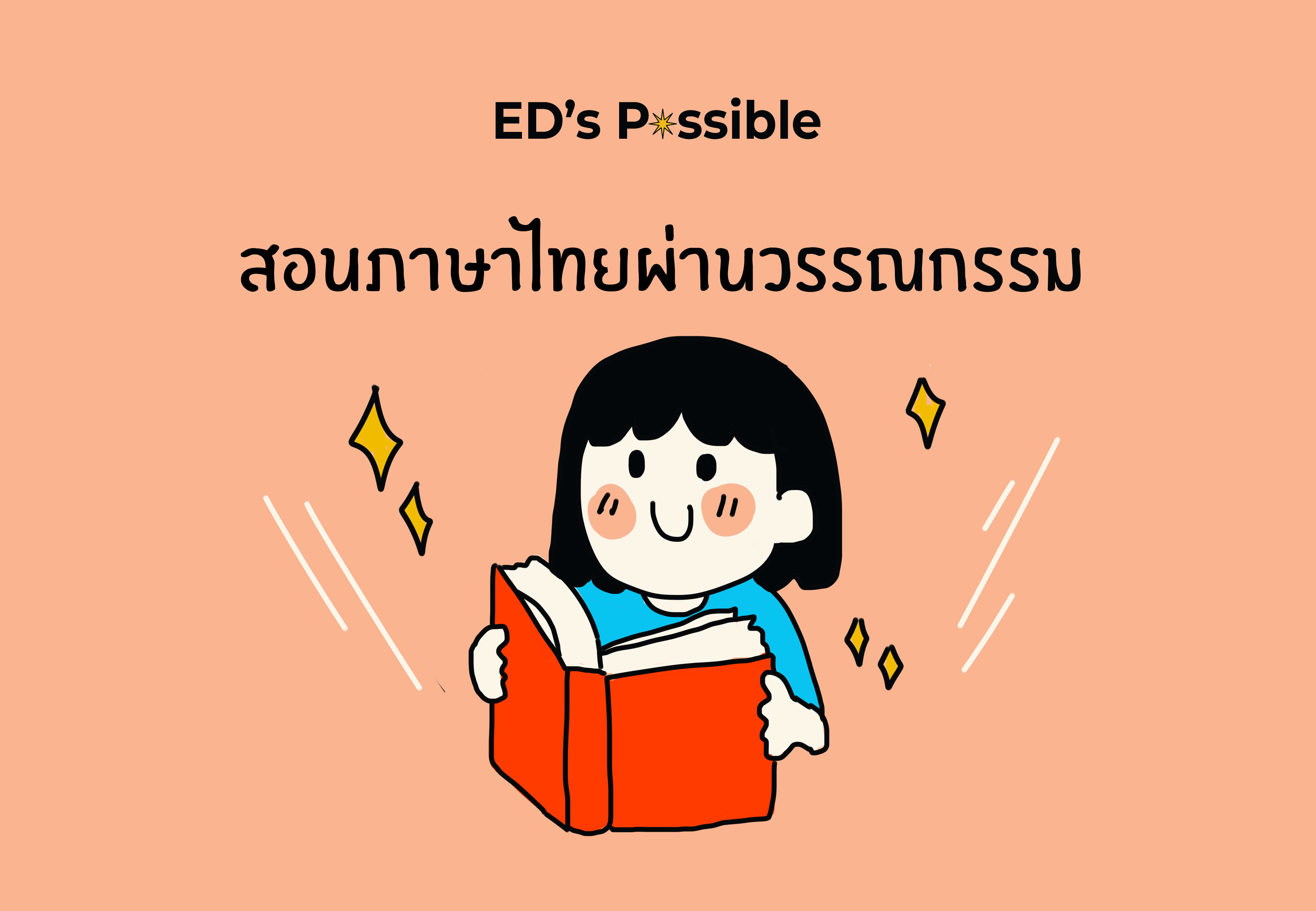 ภาพประกอบไอเดีย สอนภาษาไทยผ่านวรรณกรรม