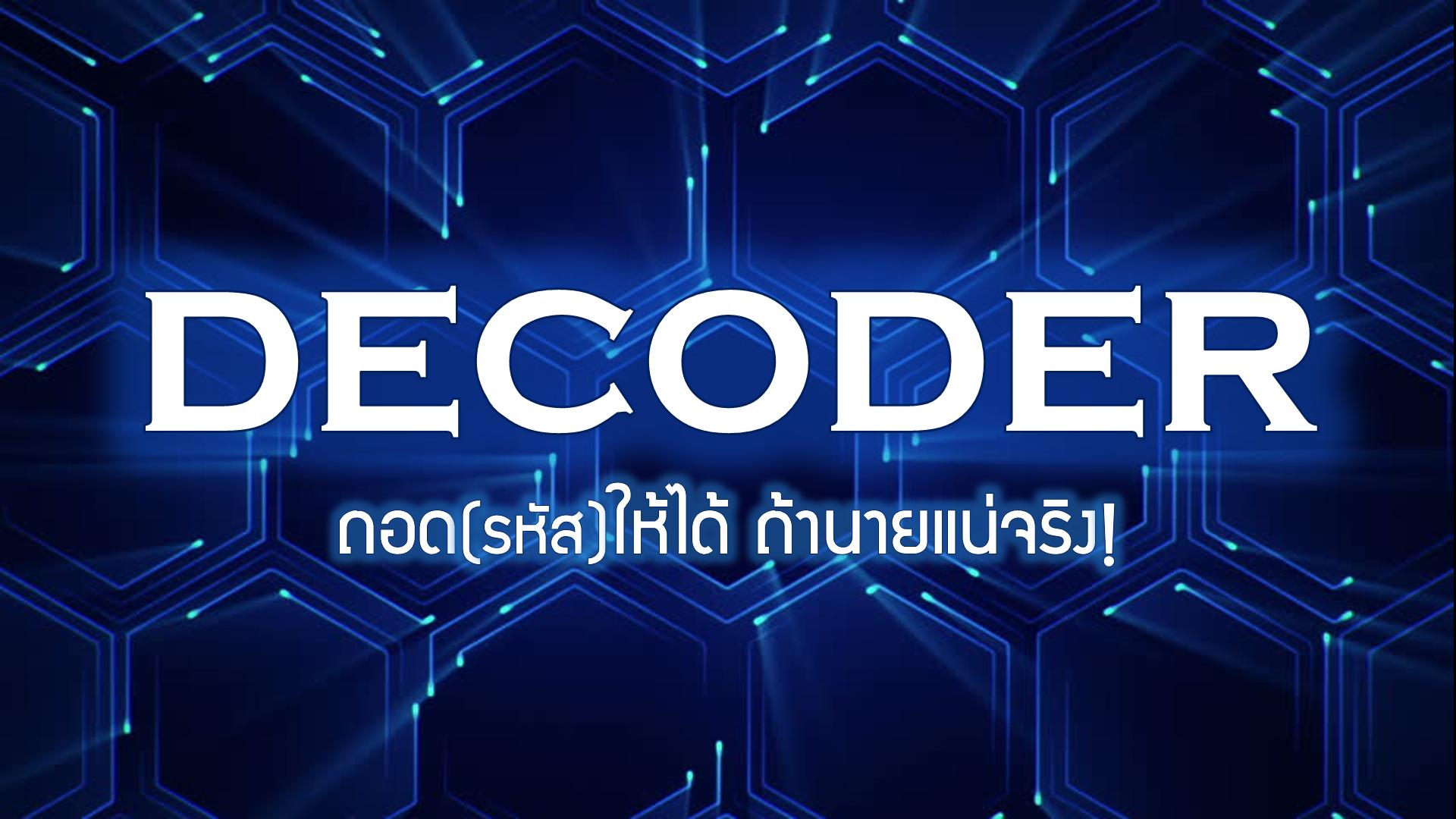 ภาพประกอบไอเดีย 🔓 DECODER ถอด(รหัส)ให้ได้ ถ้านายแน่จริง!
