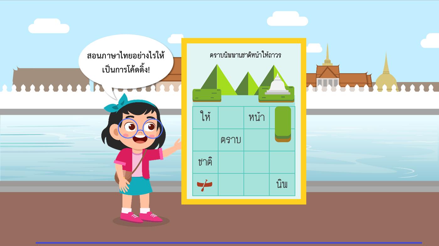 ภาพประกอบไอเดีย  สุนทรภู่ครูกวีขี่เรือซิ่ง : สอนไทยให้เป็นโค้ดดิ้ง
