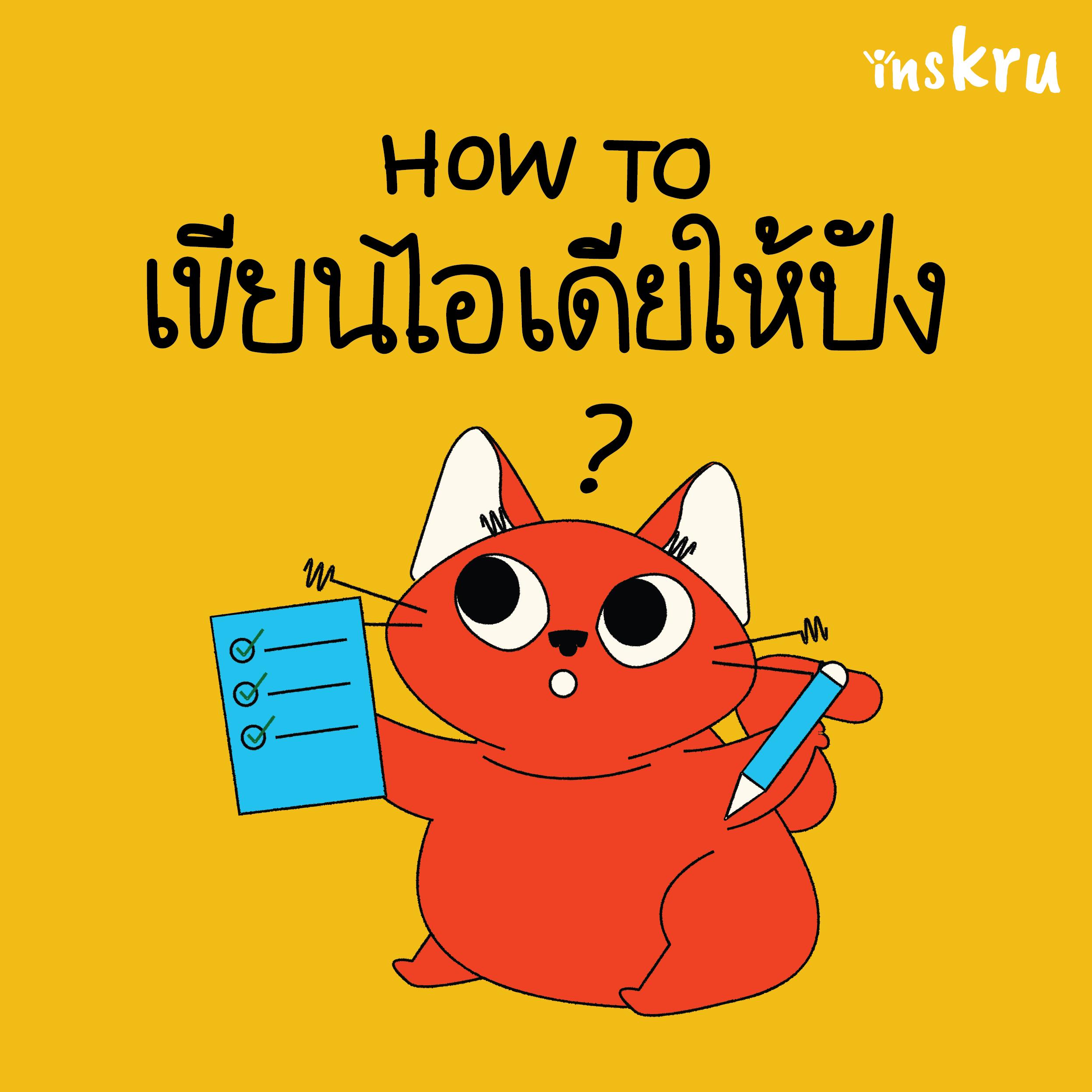 ภาพประกอบไอเดีย How to เขียนไอเดียให้ปัง!