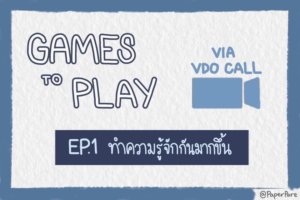 ภาพประกอบไอเดีย Game to Play via VDO Call