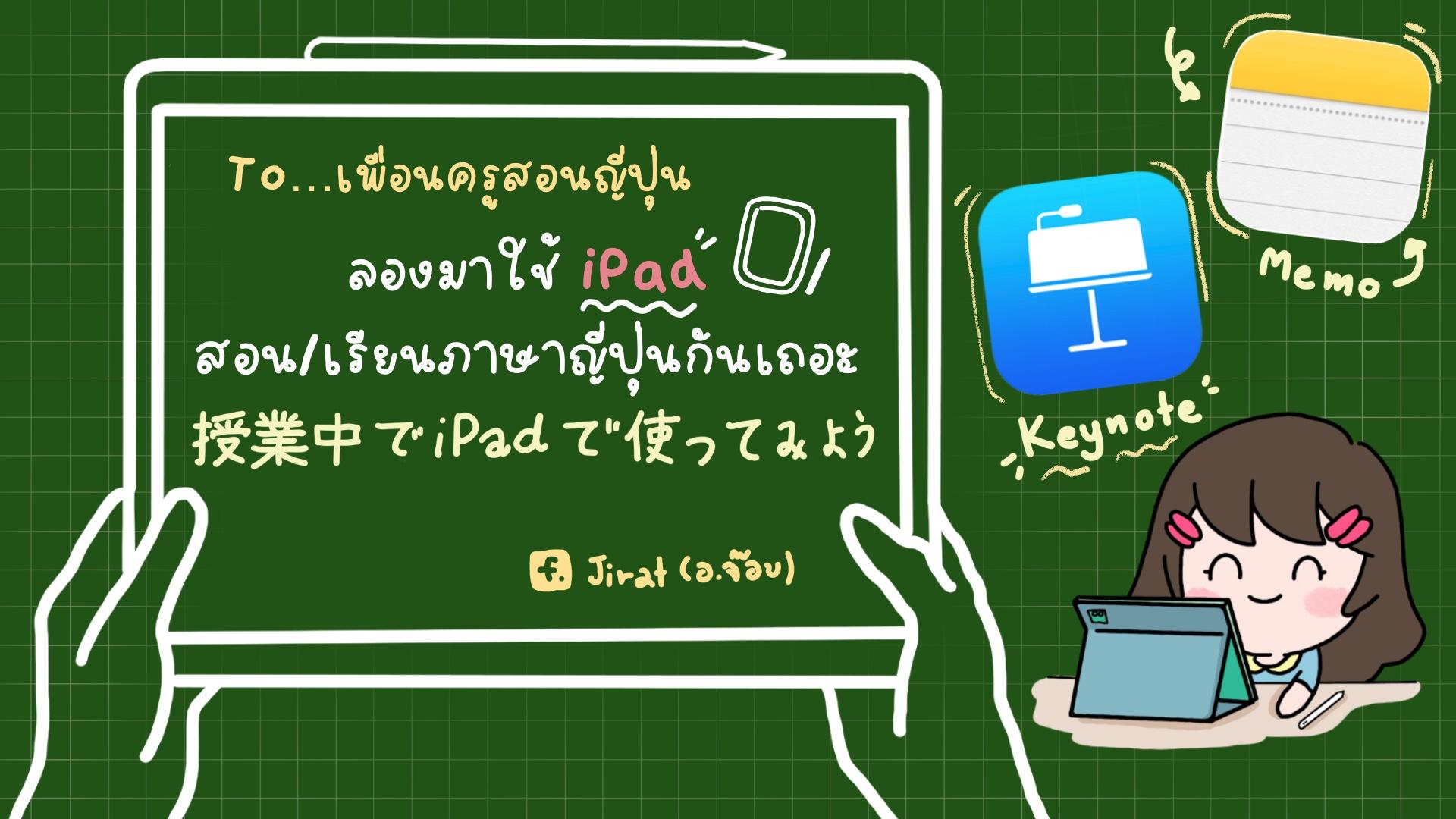 ภาพประกอบไอเดีย Ipad で...を使って日本語を教える時に楽です。
