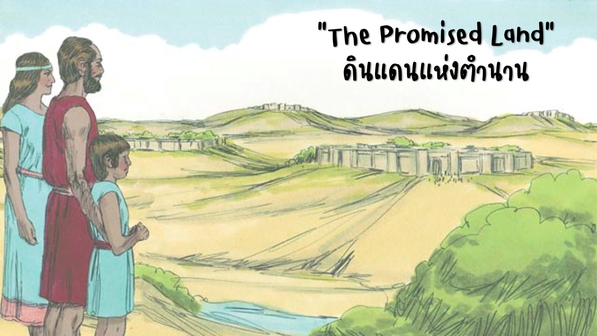 ภาพประกอบไอเดีย The Promised Land...ดินแดนแห่งตำนาน