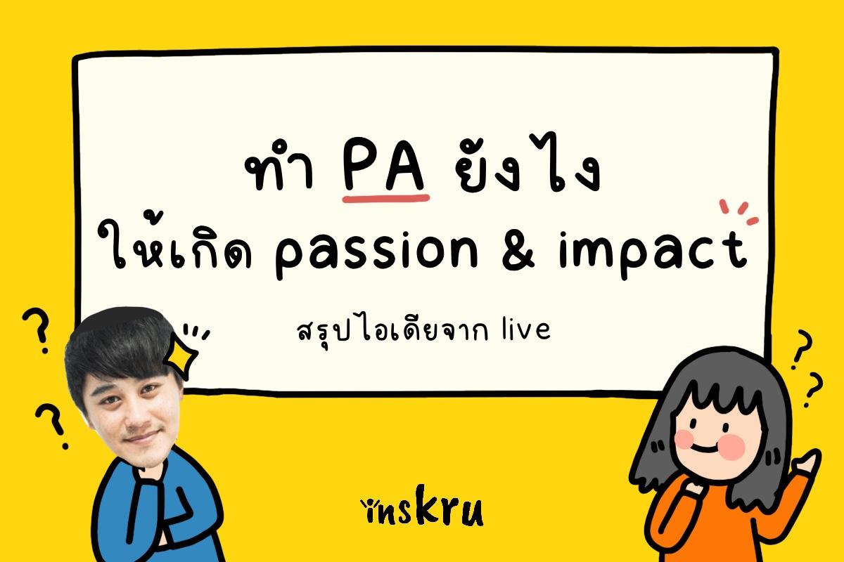 ภาพประกอบไอเดีย 🤩ทำ PA ยังไงให้เกิด passion และ impact