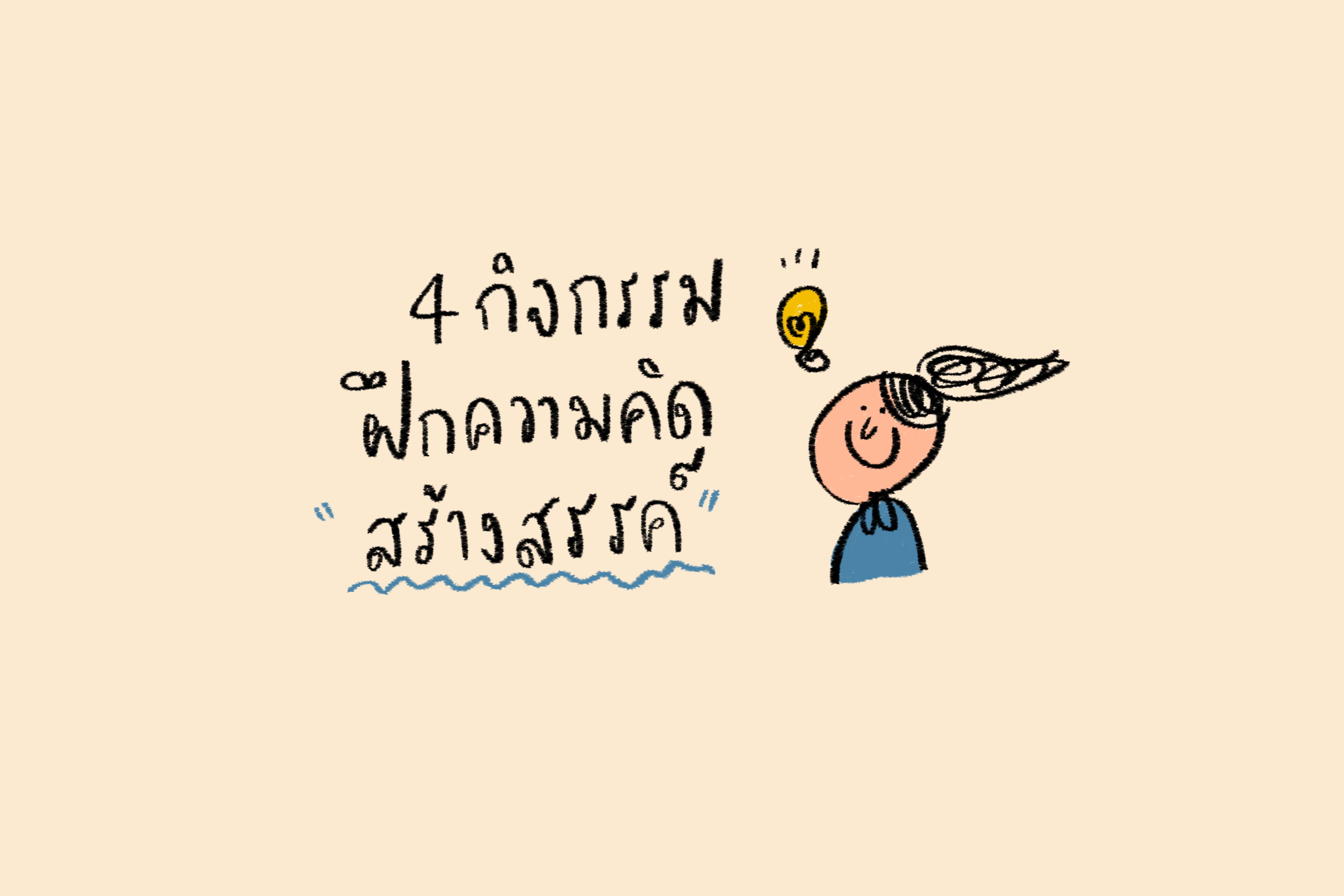 ภาพประกอบไอเดีย 4 กิจกรรม ฝึกความคิดสร้างสรรค์