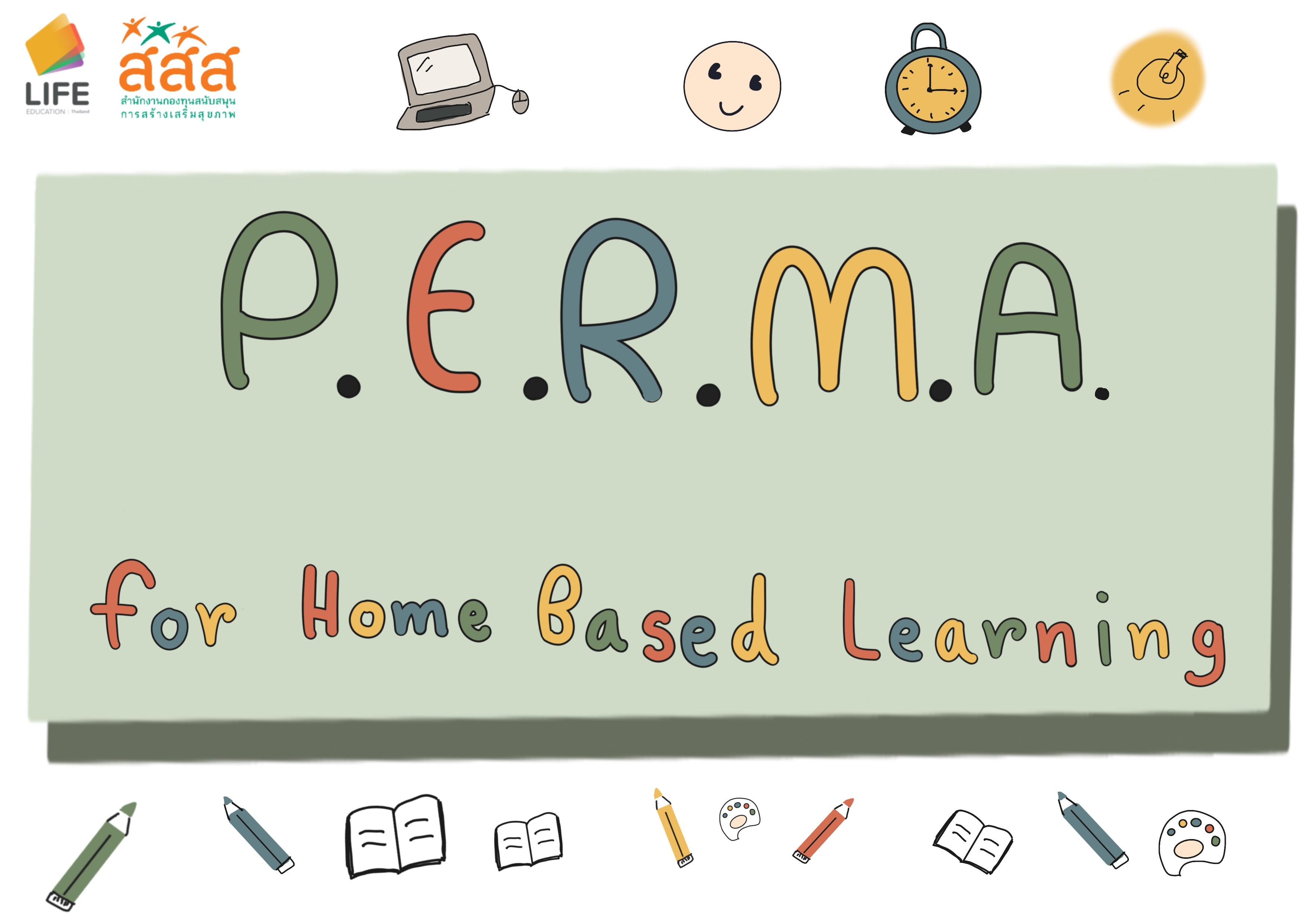 ภาพประกอบไอเดีย P.E.R.M.A. for home based learning