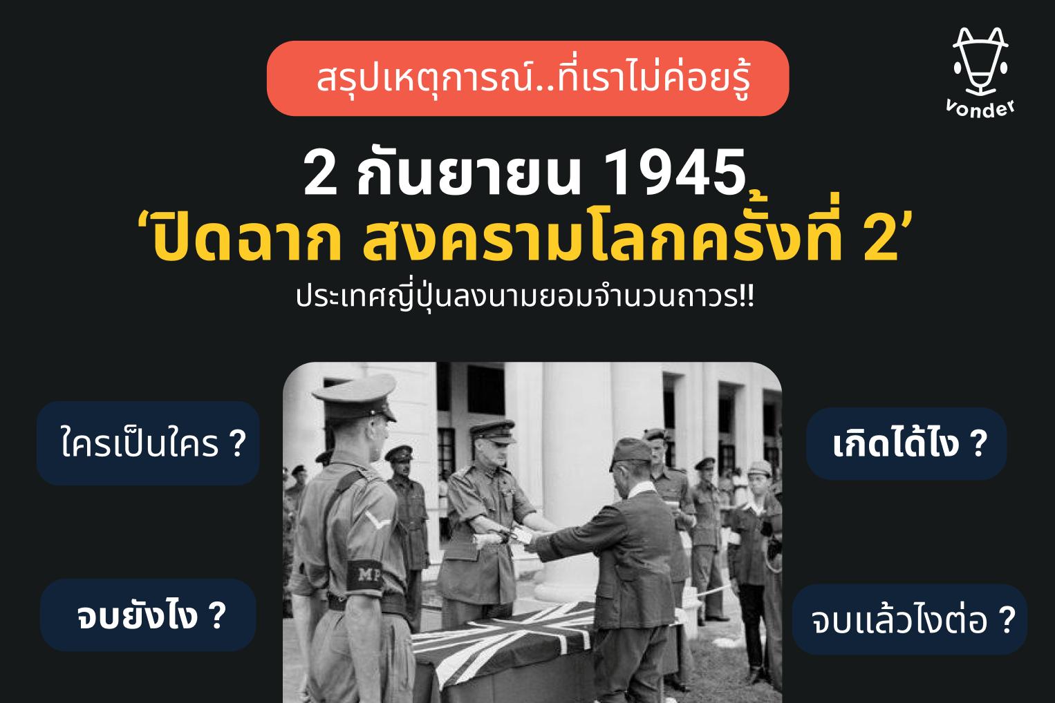 ภาพประกอบไอเดีย #เล่ายังไงดี ให้นร.เข้าใจสงครามโลก ครั้งที่ 2