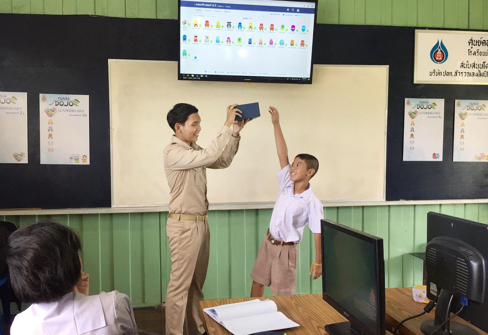 ภาพประกอบไอเดีย ห้องเรียน Active by Class Dojo