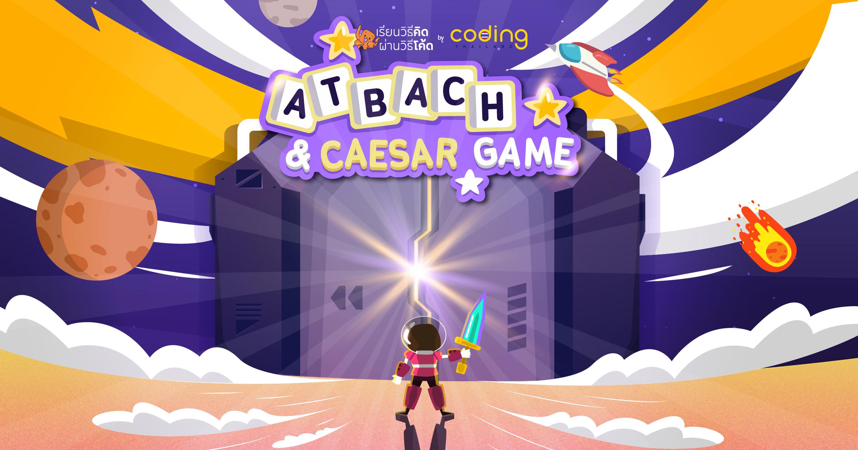ภาพประกอบไอเดีย เรียนรู้การถอดรหัสผ่านเกม Atbash & Caesar Game
