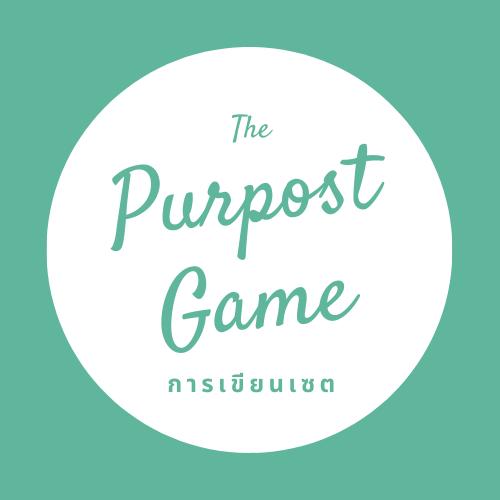 ภาพประกอบไอเดีย The Purpose Game : การเขียนเซต