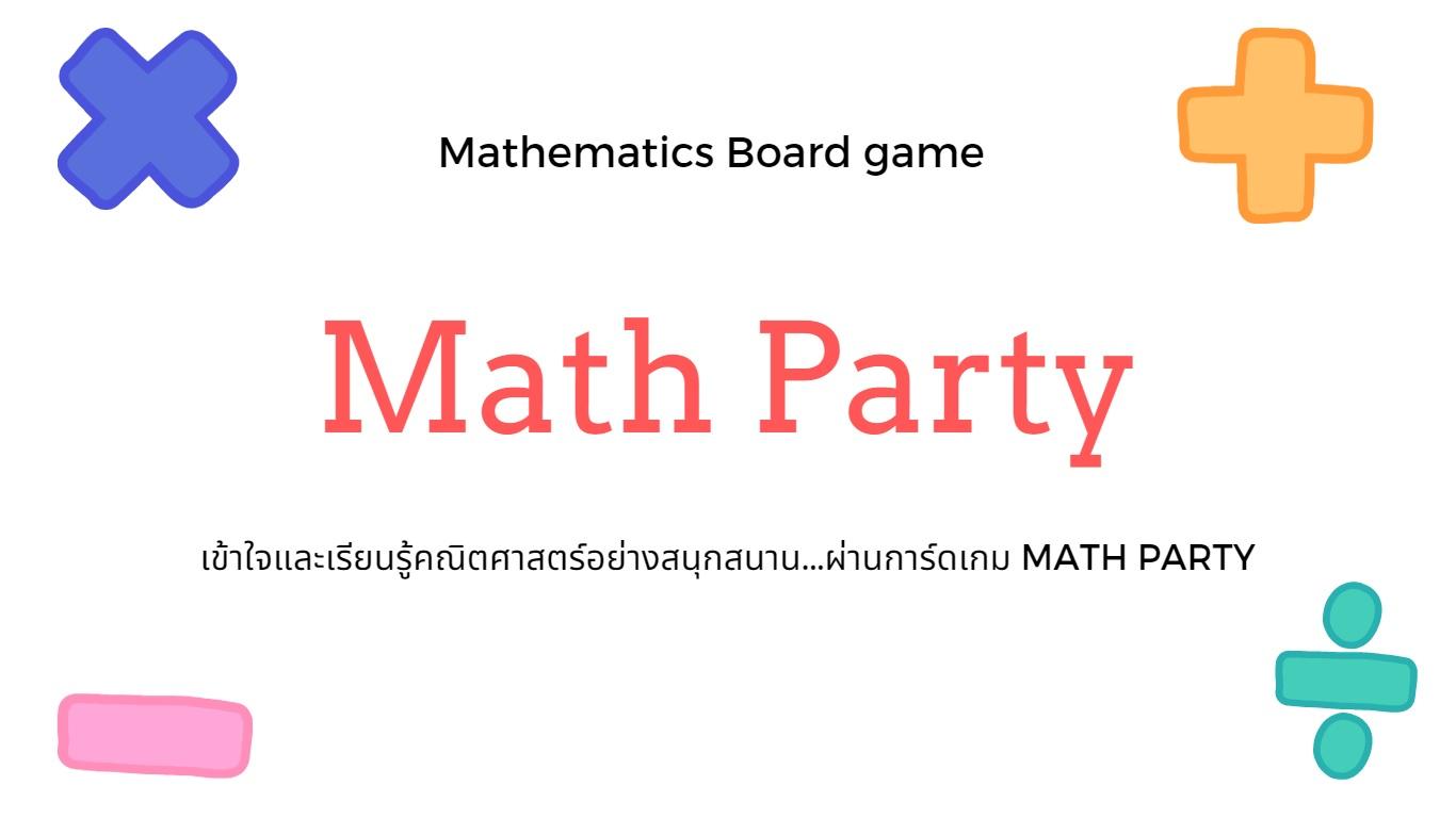 ภาพประกอบไอเดีย Math Party การ์ดเกมเสริมทักษะคณิตศาสตร์