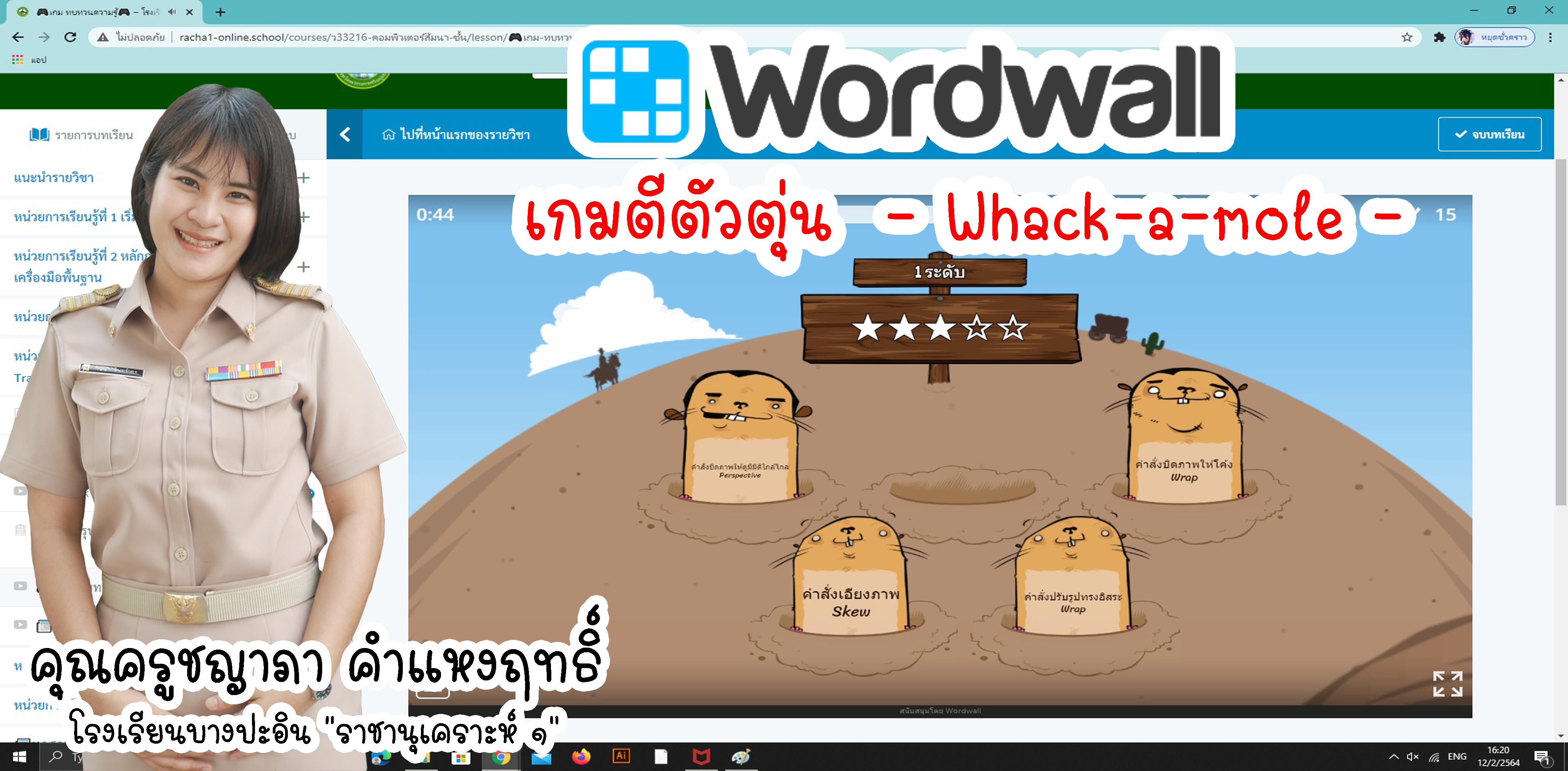 ภาพประกอบไอเดีย Whack a mole by Wordwall