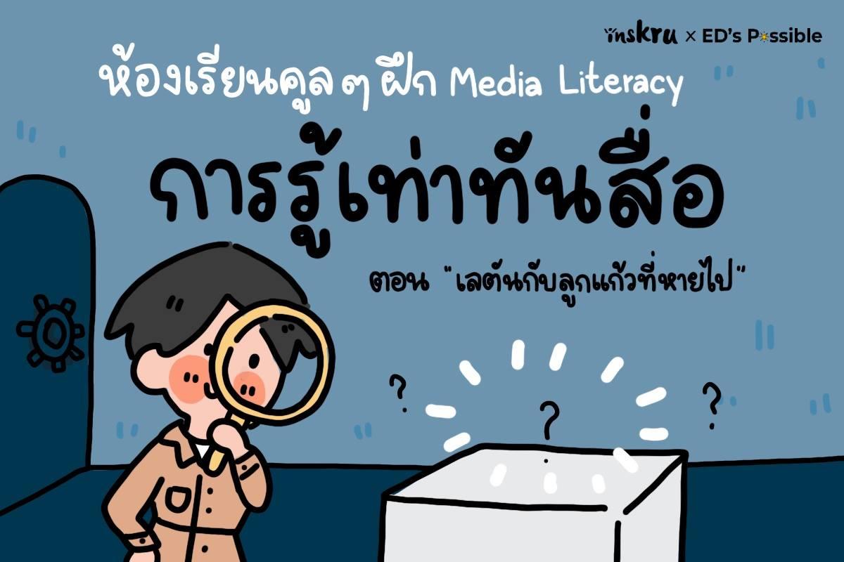ภาพประกอบไอเดีย ห้องเรียนคูล ๆ ฝึก Media Literacy (รู้เท่าทันสื่อ)