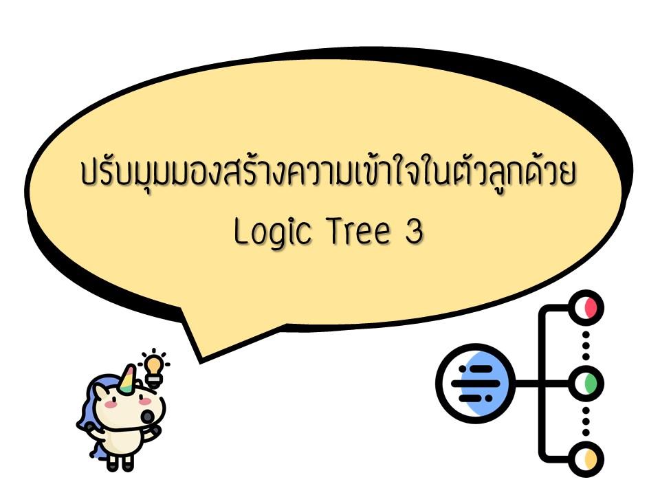 ภาพประกอบไอเดีย ปรับมุมมองสร้างความเข้าใจในตัวลูกด้วย Logic Tree 3