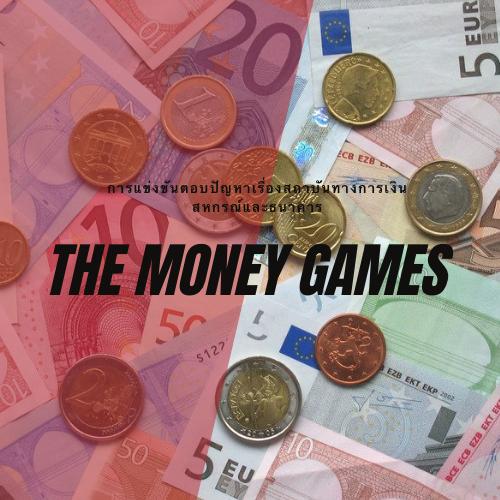 ภาพประกอบไอเดีย THE MONEY GAMES