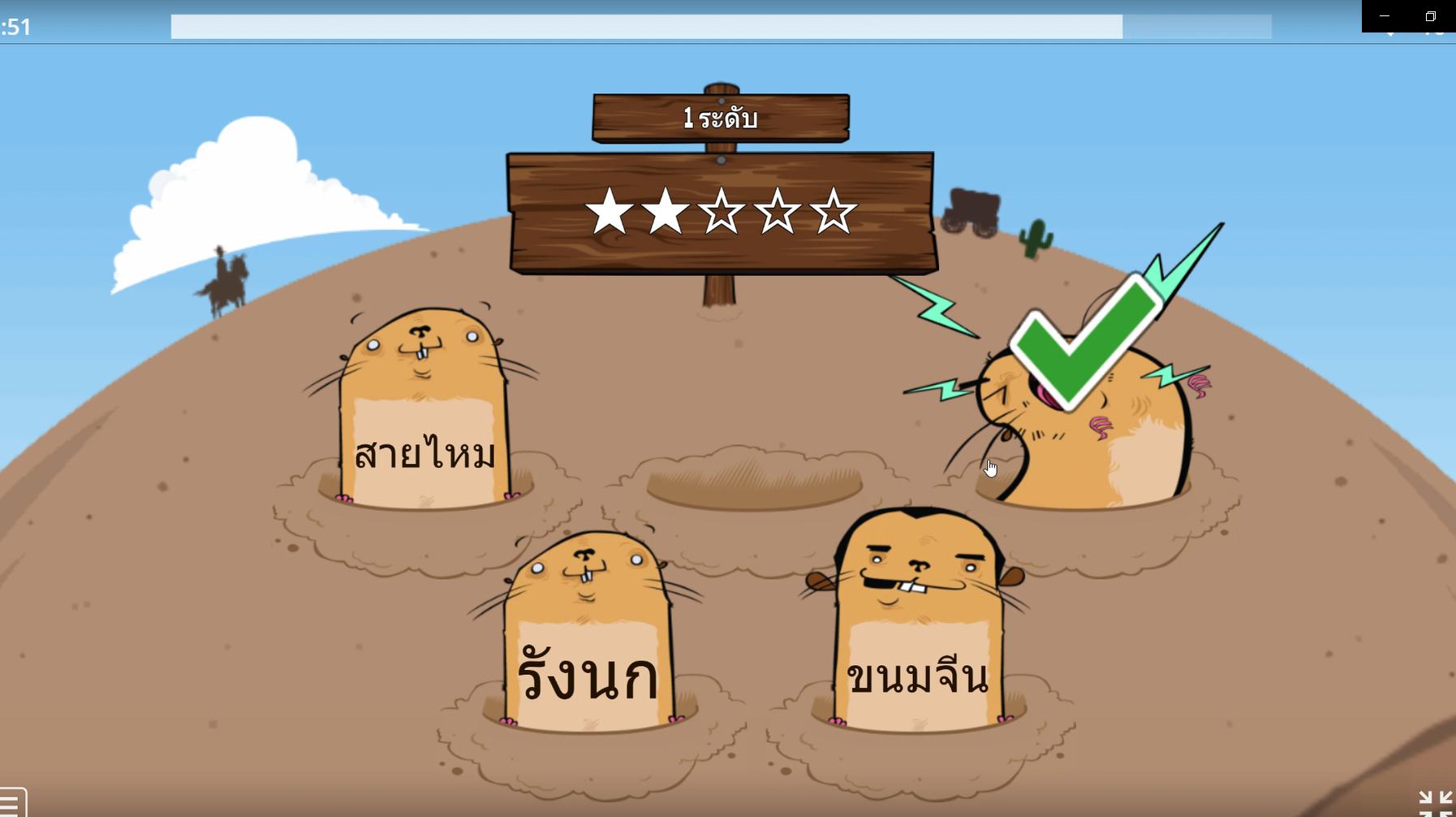 ภาพประกอบไอเดีย เกมตีตัวตุ่นอาหารในกาพย์เห่ชมเครื่องคาวหวาน