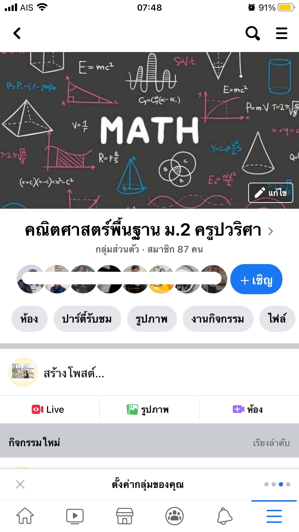 ภาพประกอบไอเดีย Facebook class room