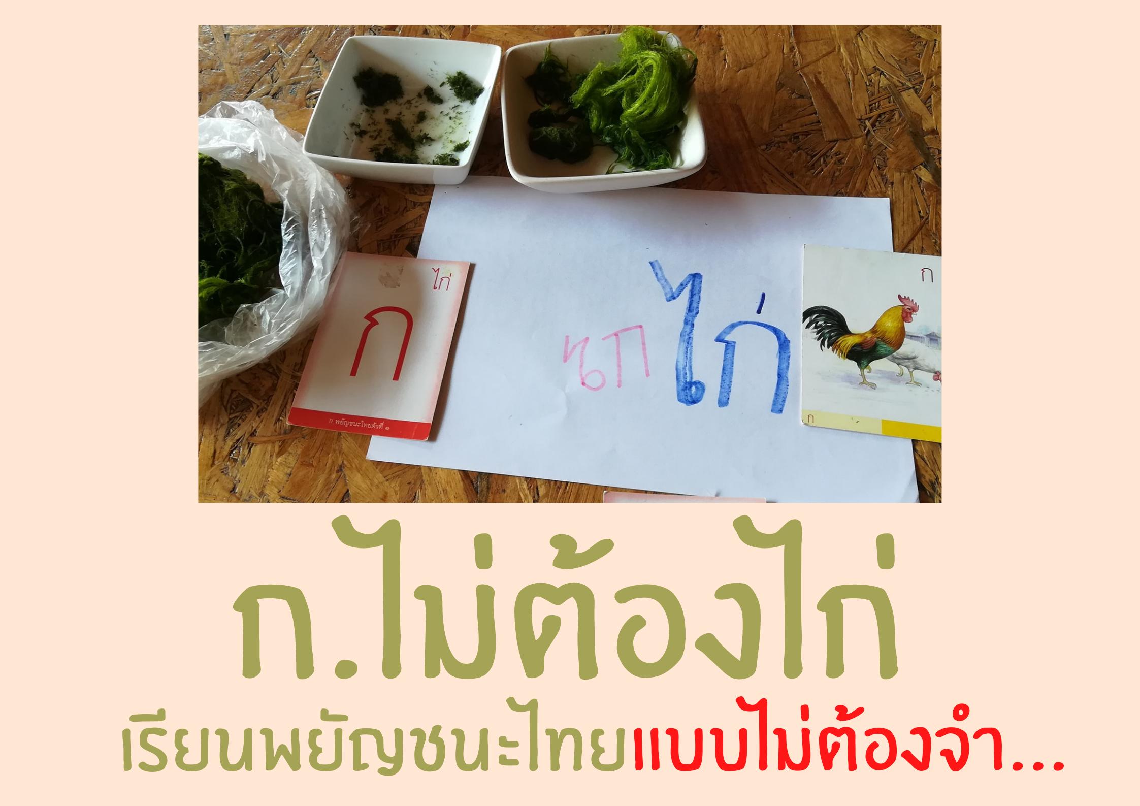 ภาพประกอบไอเดีย ก.ไม่ต้องไก่ เรียนพยัญชนะไทยแบบไม่ต้องจำ