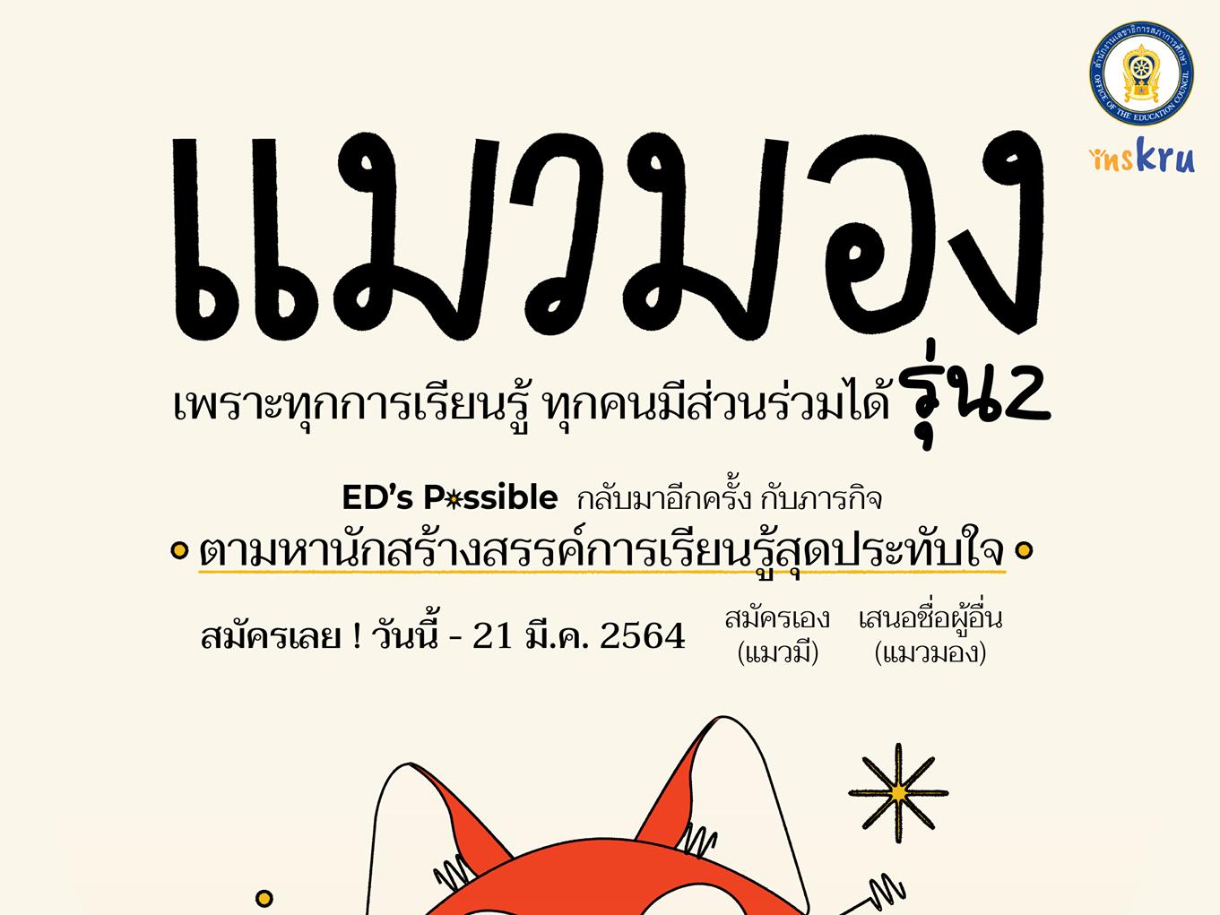 """ภาพประกอบไอเดีย รายละเอียดโครงการ """"แมวมอง รุ่นที่ 2"""" 😻✌️"""