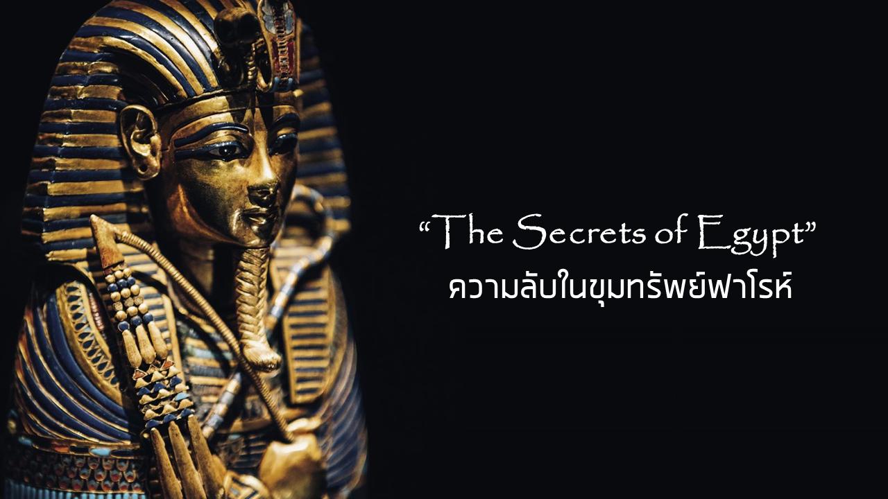 ภาพประกอบไอเดีย The Secrets of Egypt...ความลับในขุมทรัพย์ฟาโรห์